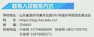 2020年招收飞行养成生联系人及联系方式(上海市)