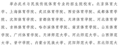 2020年普通高等�W校�\�佑��、武�g�c民族�鹘y�w育��I招生院校(��I)及�目3