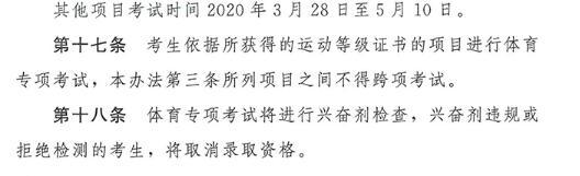 2020年普通高等�W校�\�佑��、武�g�c民族�鹘y�w育��I招生考�3