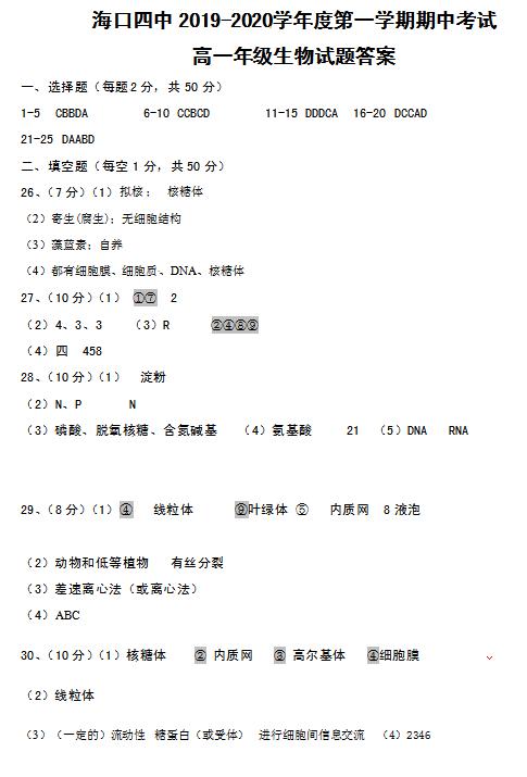 2020届海南省海口四中高一生物上学期期中试卷答案(下载版)