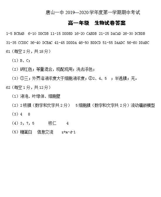 2020届河北市唐山一中高一生物上学期期中试卷答案(图片版)