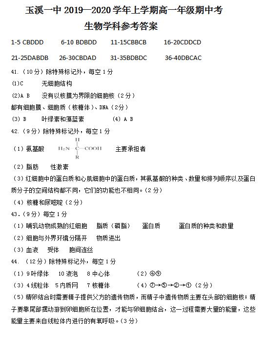 2020届云南省玉溪一中高一生物上学期期中试卷答案(图片版)