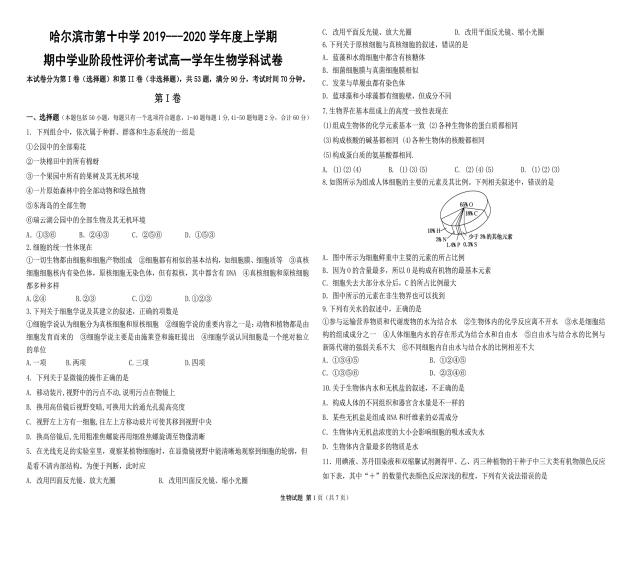 2020届黑龙江哈十中高一生物上学期期中试卷(下载版)