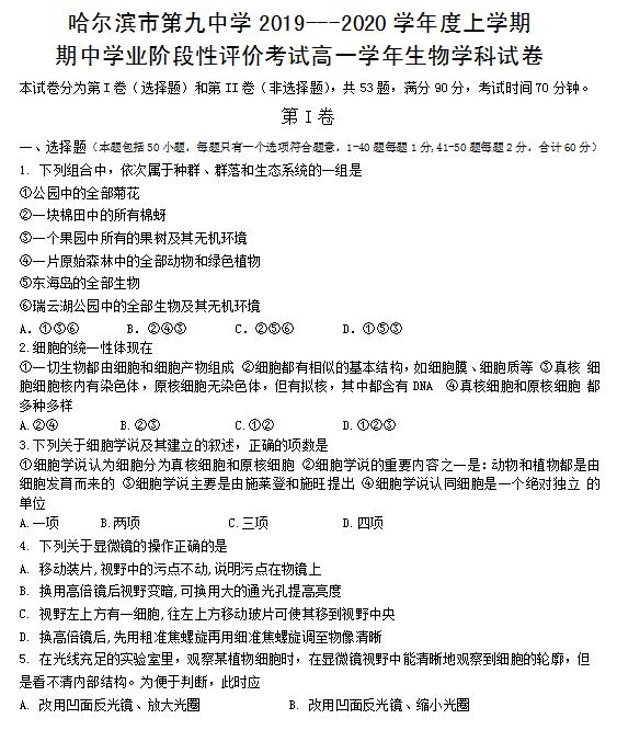 2020届黑龙江哈九中高一生物上学期期中试卷(下载版)
