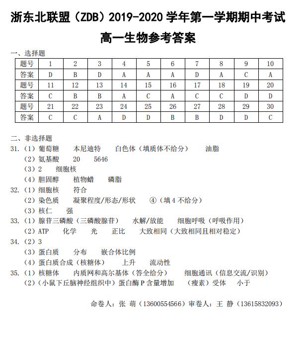 2020届浙江省浙东北联盟高一生物上学期期中试卷答案(下载版)