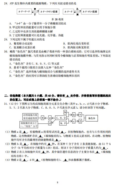 2020届浙江省浙东北联盟高一生物上学期期中试卷(图片版)5