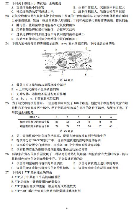 2020届浙江省浙东北联盟高一生物上学期期中试卷(图片版)4