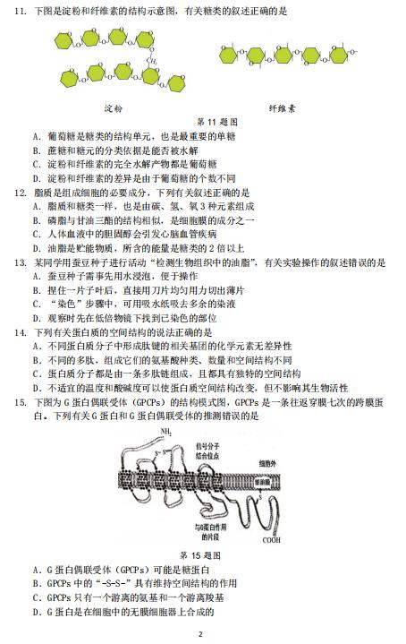 2020届浙江省浙东北联盟高一生物上学期期中试卷(图片版)2
