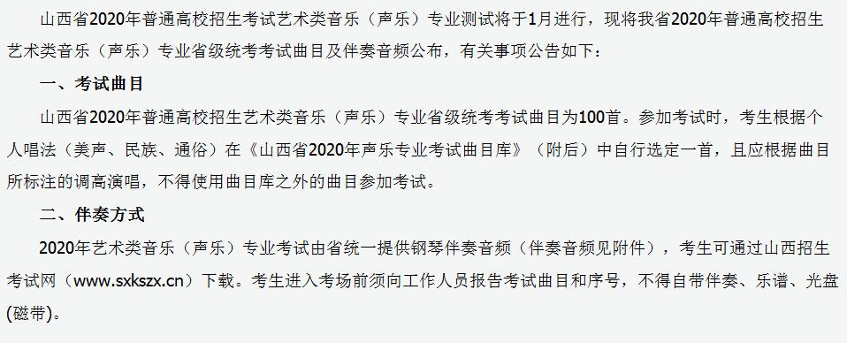 2020年山西省普通高校招生艺术类音乐(声乐)专业省级统考考试曲目及伴奏音频的公告