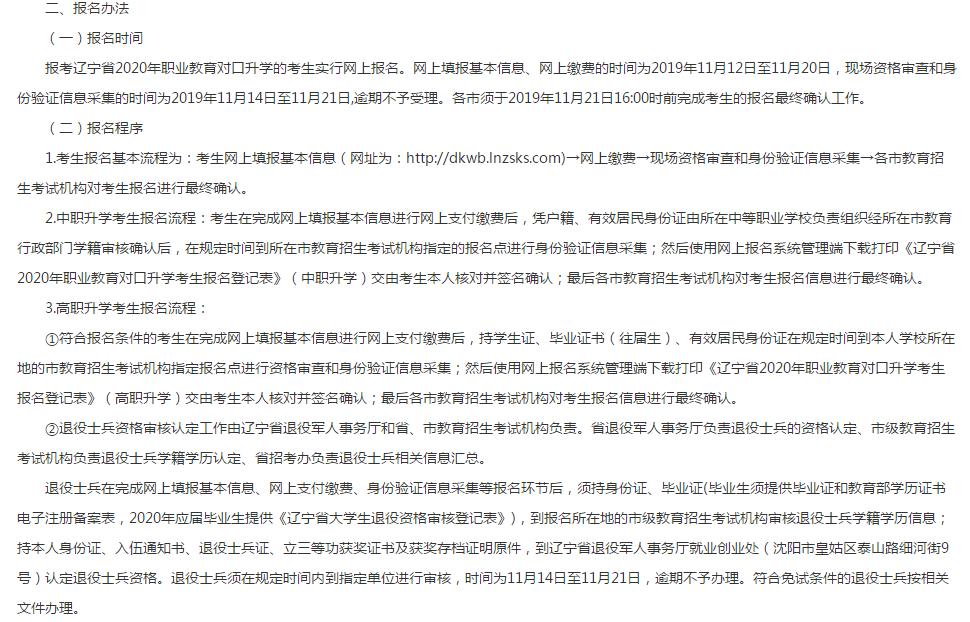 2020年辽宁省职业教育对口升学考生报名办法1