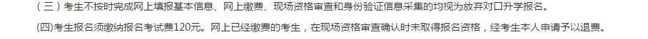 2020年辽宁省职业教育对口升学考生报名办法2