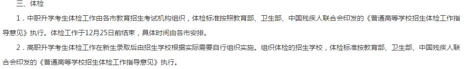 2020年辽宁省职业教育对口升学考生招生考试体检