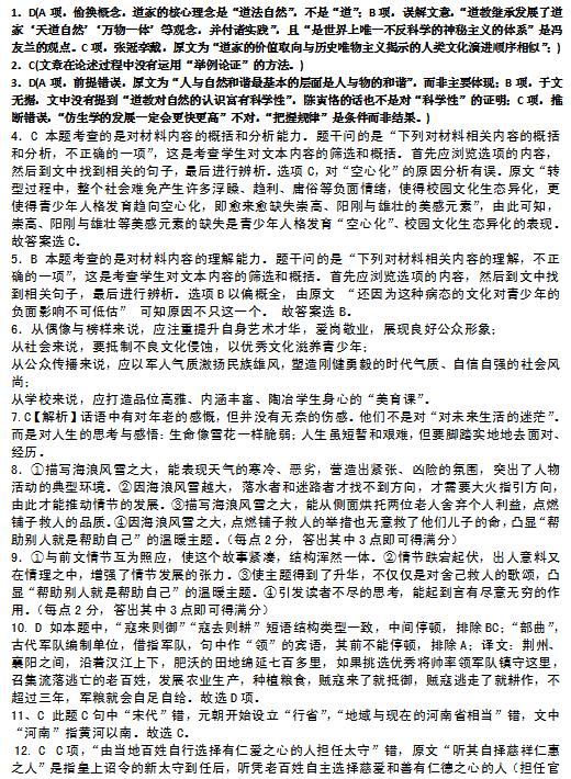 2020届湖南省衡阳八中高二语文上学期期中试卷答案(下载版)