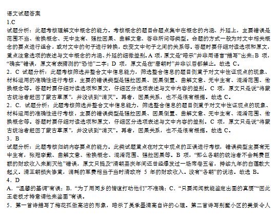 2020届河北省长江中学高二语文上学期期中试卷答案(图片版)1