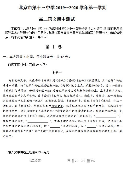 2020届北京市十三中高二语文上学期期中试卷(下载版)