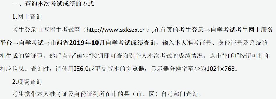 山西省2019年10月高等教育自学考试成绩查询方式