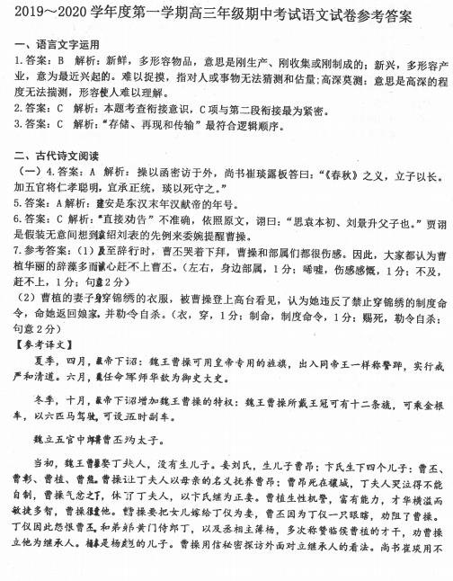 2020届山东省青岛市高三语文上学期期中试卷答案(下载版)