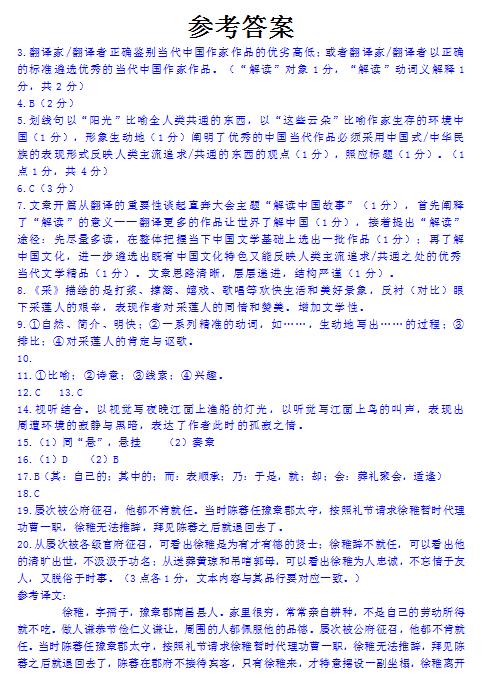 2020届上海市高桥中学高三语文上学期期中试卷答案(图片版)1