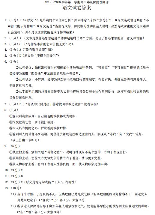 2020届山西省太原六十六中高三语文上学期期中试卷答案(下载版)