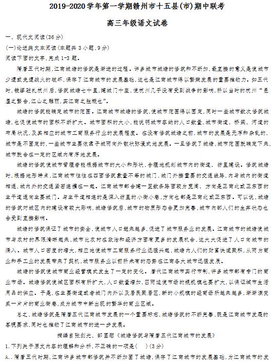 2020届江西赣州市高三语文上学期期中试卷(图片版)1