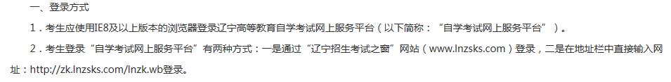 辽宁省2019年下半年高等教育自学考试毕业申请登录方式
