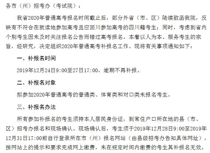 四川省2020年普通高考补报告工作有关事项