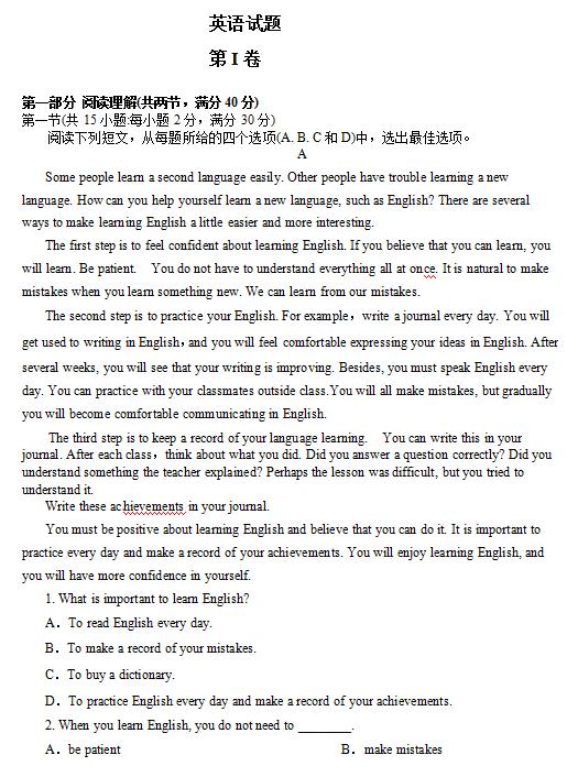 2020届黑龙江省安达七中高二英语上学期期中试卷(图片版)1