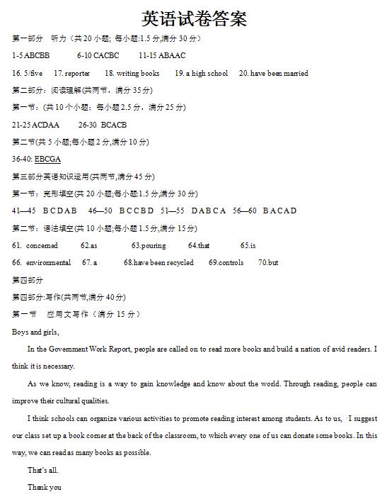 2020届湖南省宁远一中高二英语上学期期中试卷答案(下载版)