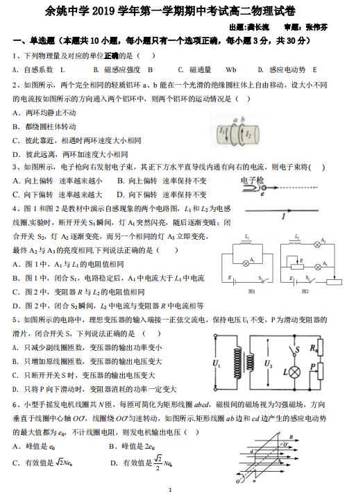 2020届浙江省余姚中学高二物理上学期期中试卷答案(下载版)