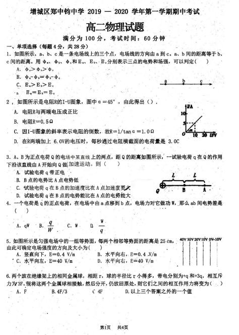 2020届广东省郑中均中学高二物理上学期期中试卷(图片版)1