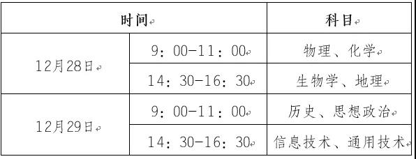 2019重庆艺术类专业统考时间安排、高中学业水平合格性考试安排、港澳高校内地招生院校一览2