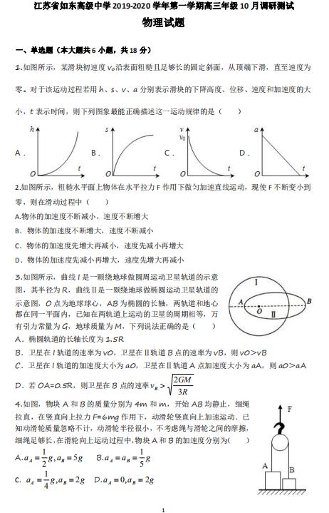 2020届江苏省如东中学高三物理上学期期中试卷(下载版)