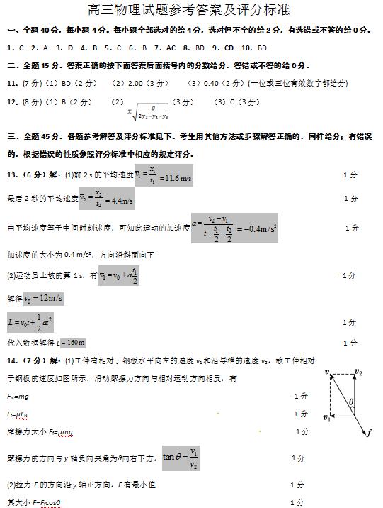 2020届山东省济宁实验中学高三物理上学期期中试卷答案(下载版)