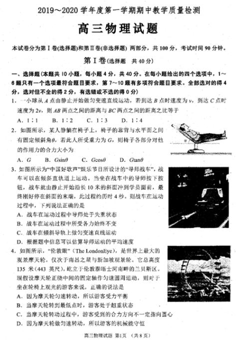 2020届山东省济宁实验中学高三物理上学期期中试卷(图片版)1