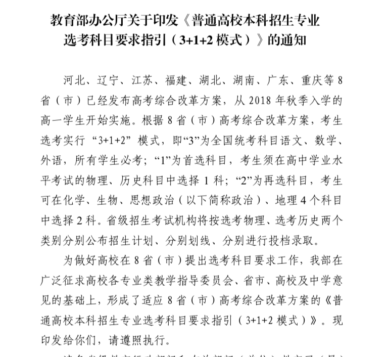新高考省份,想�W�算�C��I,�怎么�x科?哪�N�M合最好?(北京、江�K�槔�)1