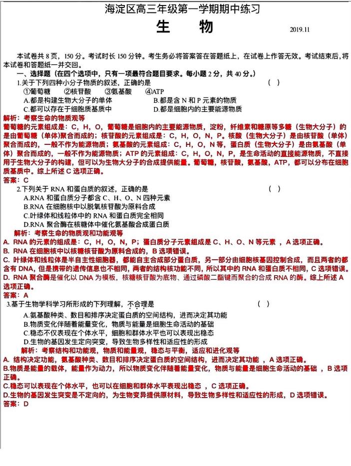 2020届北京市海淀区高三生物上学期期中试卷(下载版)