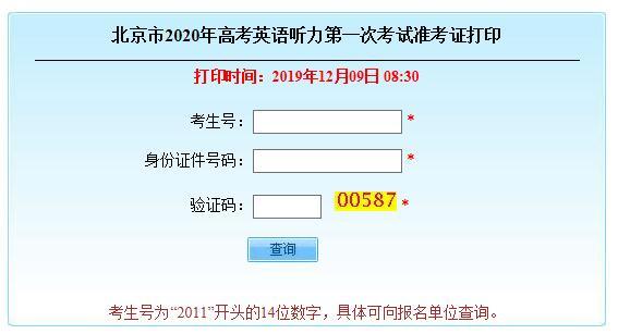 北京市2020年高考英�Z�力第一次考��士甲C打印
