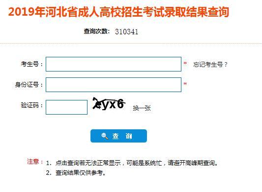 河北省2019年成人高校统考招生考试录取结果查询