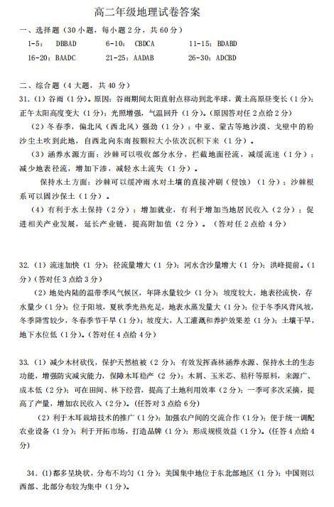 2020屆江西省會昌縣高二地理上學期期中試卷謎底(下載版)