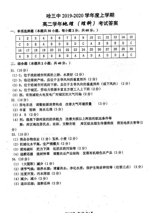 2020届黑龙江省哈三中高二地理上学期期中试卷答案(下载版)