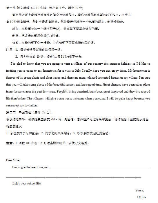2020届新疆五师中学高一英语上学期期中试卷(图片版)8