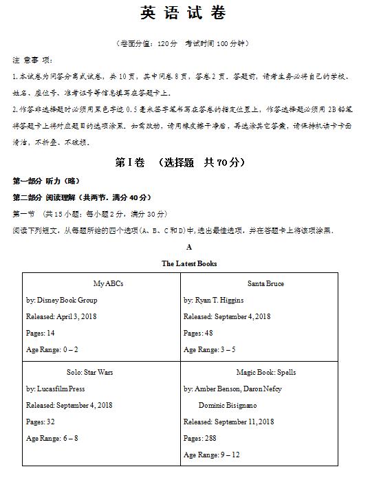 2020届新疆五师中学高一英语上学期期中试卷(下载版)