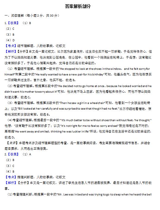 2020届陕西省黄陵中学高一英语上学期期中试卷答案(图片版)1