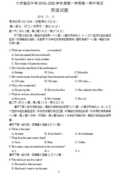 2020届江苏省大桥中学高一英语上学期期中试卷(下载版)