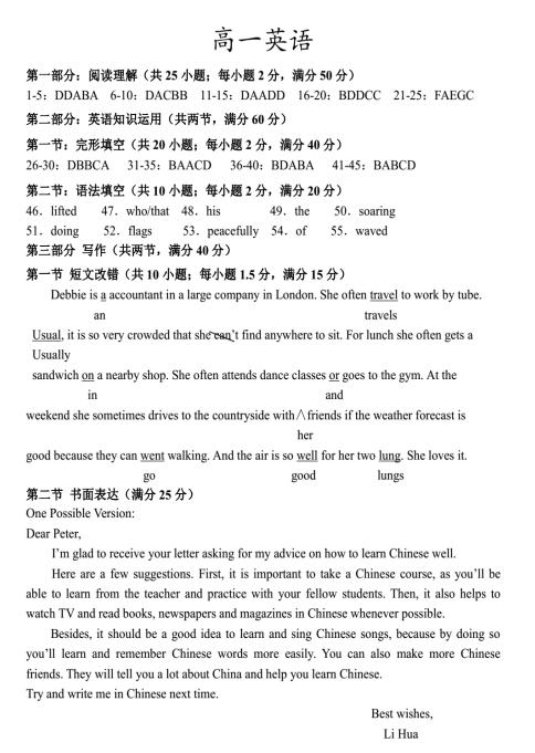 2020届河南省上蔡二中高一英语上学期期中试卷答案(图片版)