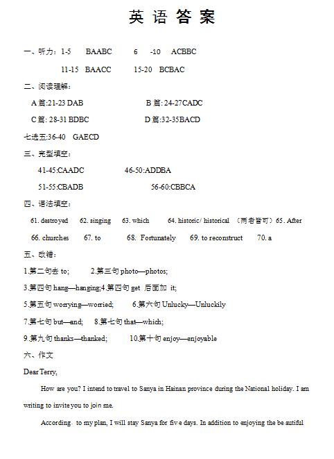 2020届安徽省桐城中学高一英语上学期期中试卷答案(图片版)1