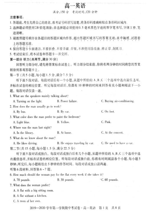 2020届安徽省桐城中学高一英语上学期期中试卷(下载版)