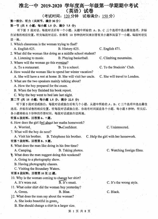 2020届安徽省淮北一中高一英语上学期期中试卷(下载版)