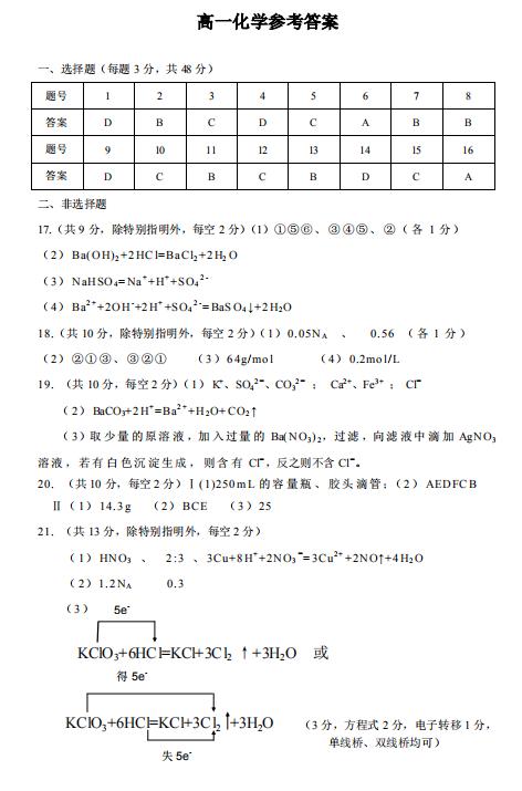 2020届江西省会昌县高一化学上学期期中试卷答案(下载版)