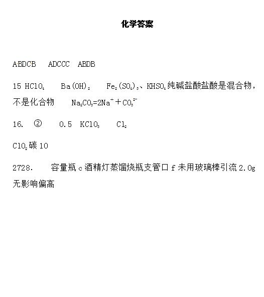 2020届湖北省钢城四中高一化学上学期期中试卷答案(图片版)